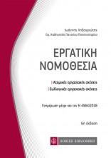 ergatiki nomothesia aftia 04 print site